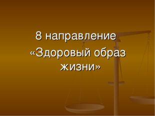 8 направление «Здоровый образ жизни»