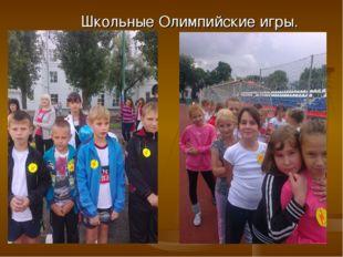 Школьные Олимпийские игры.