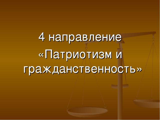 4 направление «Патриотизм и гражданственность»