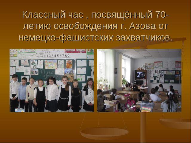 Классный час , посвящённый 70-летию освобождения г. Азова от немецко-фашистск...