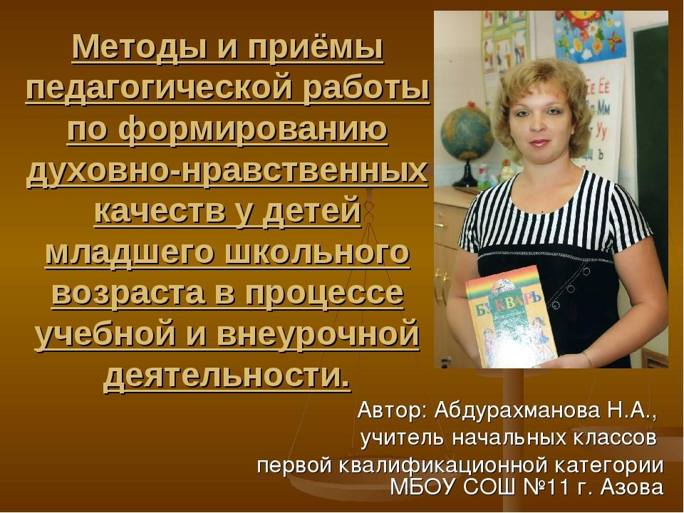 Методы и приёмы педагогической работы по формированию духовно-нравственных ка...