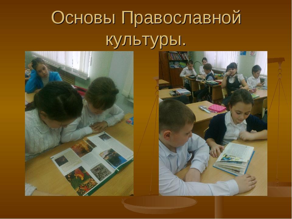 Основы Православной культуры.