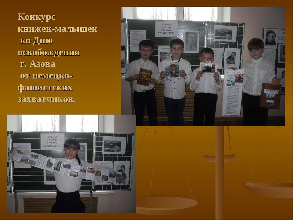 Конкурс книжек-малышек ко Дню освобождения г. Азова от немецко-фашистских зах...