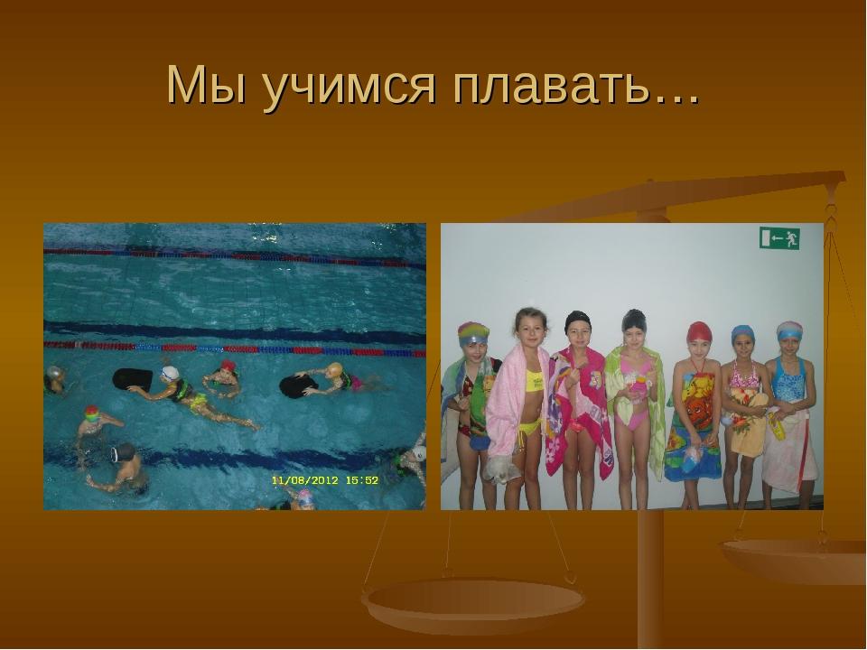 Мы учимся плавать…