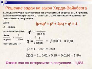 Решение задач на закон Харди-Вайнберга 4. Алькаптонурия наследуется как аутос