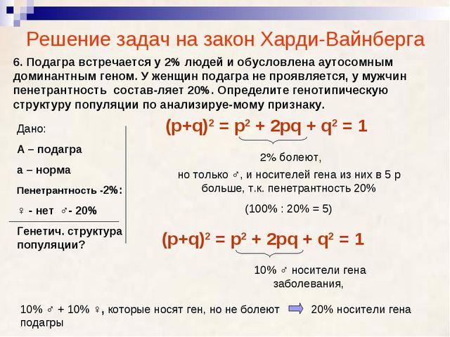 Решение задач на закон Харди-Вайнберга 6. Подагра встречается у 2% людей и об...
