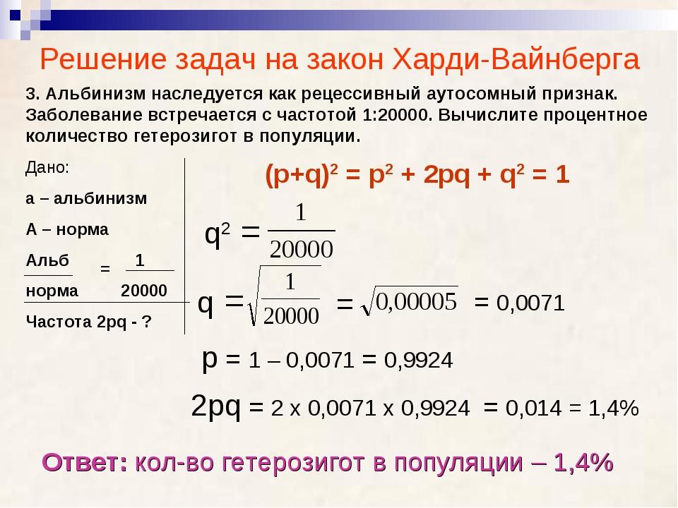 Решение задач на закон Харди-Вайнберга 3. Альбинизм наследуется как рецессивн...