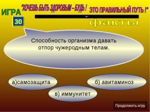 в) иммунитет б) авитаминоз а)самозащита 30 Способность организма давать отпор