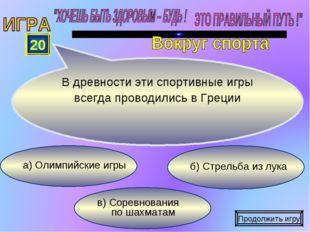 в) Соревнования по шахматам б) Стрельба из лука а) Олимпийские игры 20 В древ