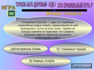 В) Живые голуби б) Глиняные горшки а)Консервные банки 50 Стендовая стрельба —