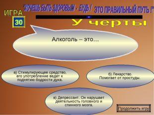 в) Депрессант. Он нарушает деятельность головного и спинного мозга. б) Лекарс