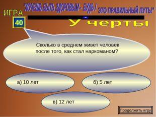 в) 12 лет б) 5 лет а) 10 лет 40 Сколько в среднем живет человек после того, к