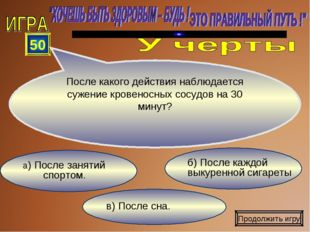 в) После сна. б) После каждой выкуренной сигареты а) После занятий спортом. 5