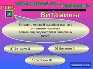 в) Витамин В6 б) Витамин А а) Витамин Д 10 Витамин, который вырабатывается в