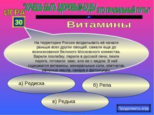 б) Репа а) Редиска 30 На территории России возделывать её начали раньше всех