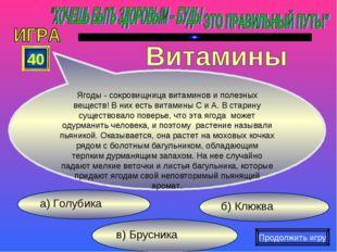 б) Клюква а) Голубика 40 Ягоды - сокровищница витаминов и полезных веществ! В