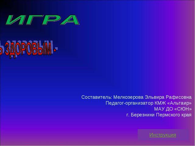 Составитель: Мелкозерова Эльвира Рафисовна Педагог-организатор КМЖ «Альтаир»...