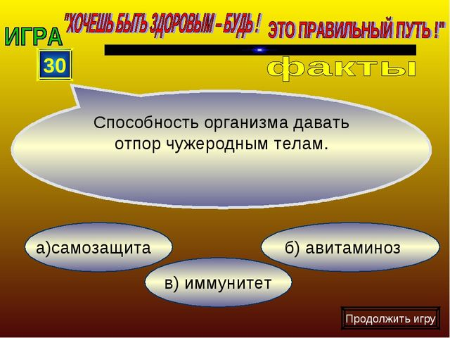в) иммунитет б) авитаминоз а)самозащита 30 Способность организма давать отпор...