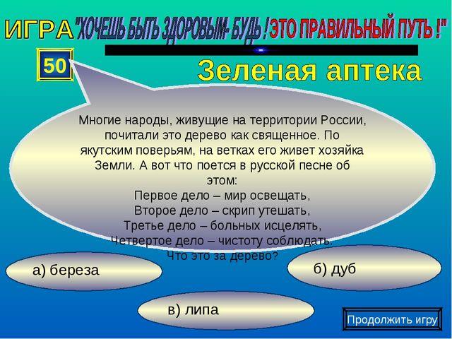 в) липа б) дуб а) береза 50 Многие народы, живущие на территории России, почи...