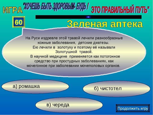 в) череда б) чистотел а) ромашка 60 На Руси издревлеэтой травойлечили разно...