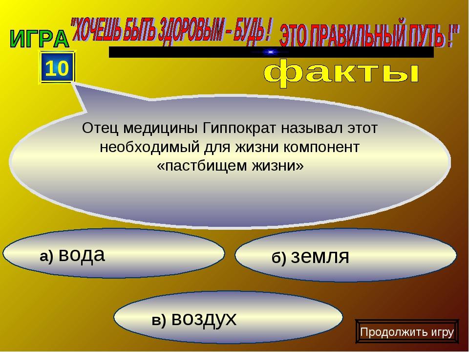 в) воздух б) земля а) вода 10 Отец медицины Гиппократ называл этот необходимы...