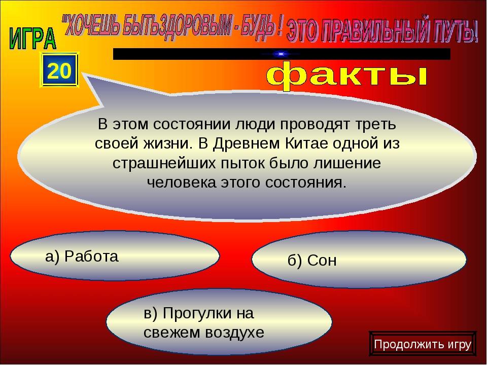 в) Прогулки на свежем воздухе б) Сон а) Работа 20 В этом состоянии люди прово...