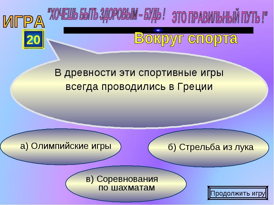 в) Соревнования по шахматам б) Стрельба из лука а) Олимпийские игры 20 В древ...
