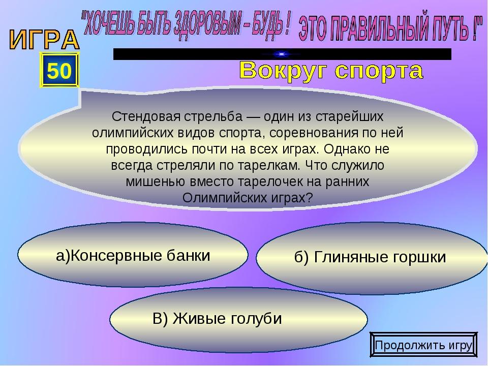 В) Живые голуби б) Глиняные горшки а)Консервные банки 50 Стендовая стрельба —...