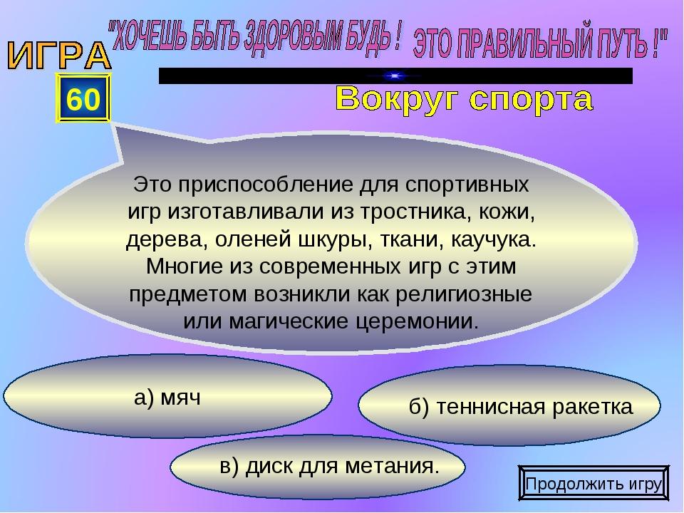 в) диск для метания. б) теннисная ракетка а) мяч 60 Это приспособление для сп...