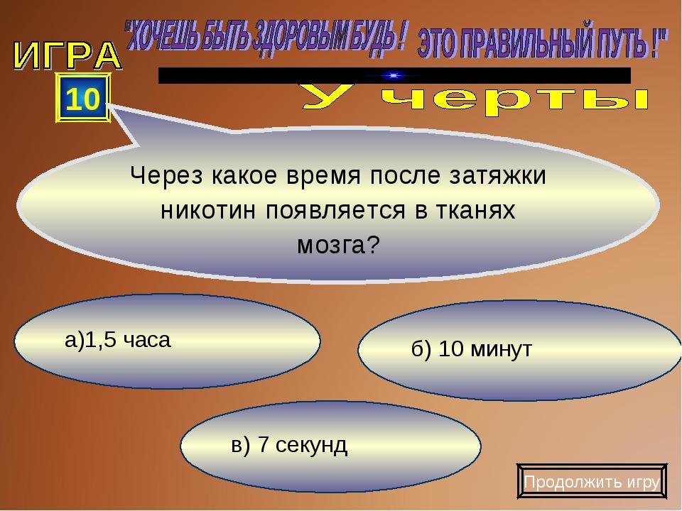 в) 7 секунд б) 10 минут а)1,5 часа 10 Через какое время после затяжки никотин...