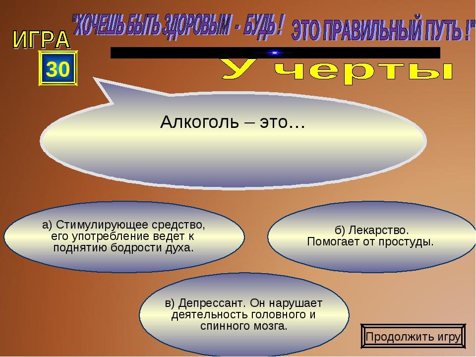 в) Депрессант. Он нарушает деятельность головного и спинного мозга. б) Лекарс...