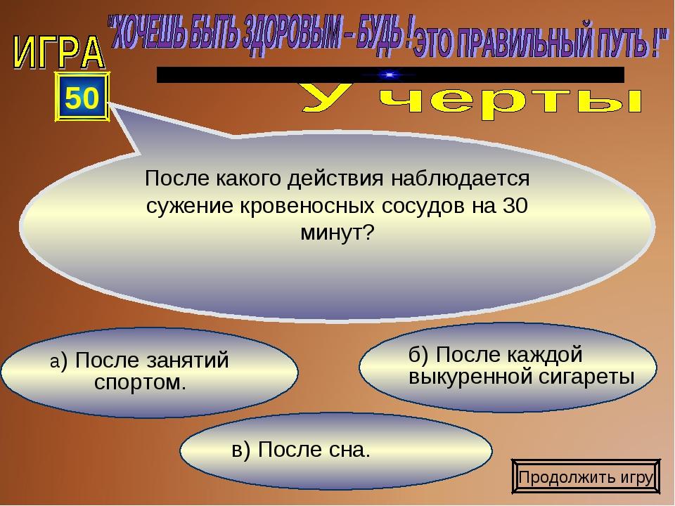 в) После сна. б) После каждой выкуренной сигареты а) После занятий спортом. 5...