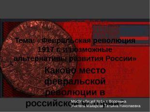 Тема: «Февральская революция 1917 г. и возможные альтернативы развития России