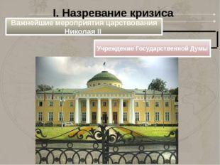 Важнейшие мероприятия царствования Николая II Учреждение Государственной Думы