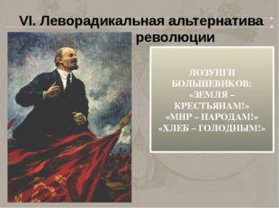 VI. Леворадикальная альтернатива развития революции ЛОЗУНГИ БОЛЬШЕВИКОВ: «ЗЕМ
