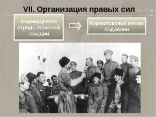 VII. Организация правых сил Формируются отряды Красной гвардии Корниловский м