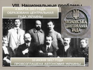 VIII. Национальные проблемы 4 МАРТА 1917 ГОДА ОБРАЗОВАНА ЦЕНТРАЛЬНАЯ РАДА УКР