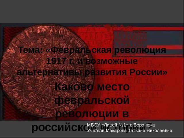 Тема: «Февральская революция 1917 г. и возможные альтернативы развития России...