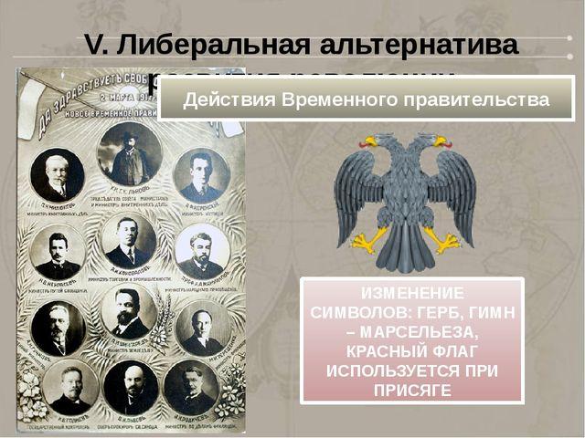 V. Либеральная альтернатива развития революции Действия Временного правительс...