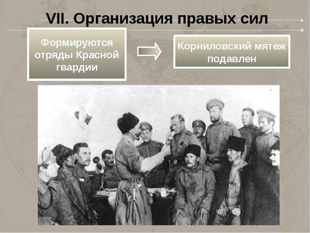 VII. Организация правых сил Формируются отряды Красной гвардии Корниловский м...