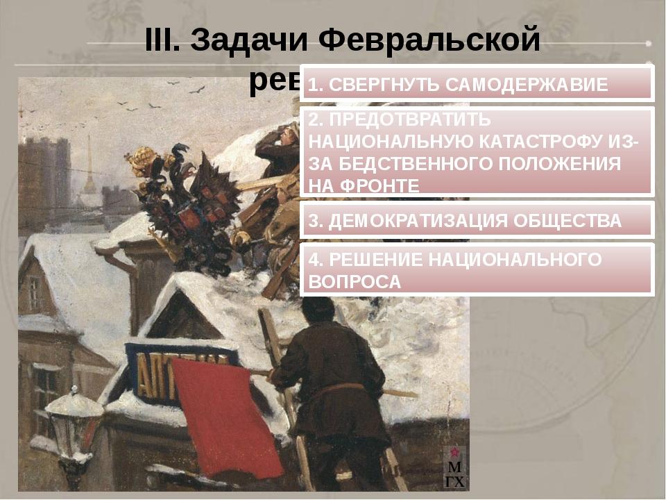 III. Задачи Февральской революции 1. СВЕРГНУТЬ САМОДЕРЖАВИЕ 2. ПРЕДОТВРАТИТЬ...