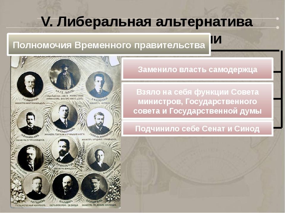 V. Либеральная альтернатива развития революции Полномочия Временного правител...