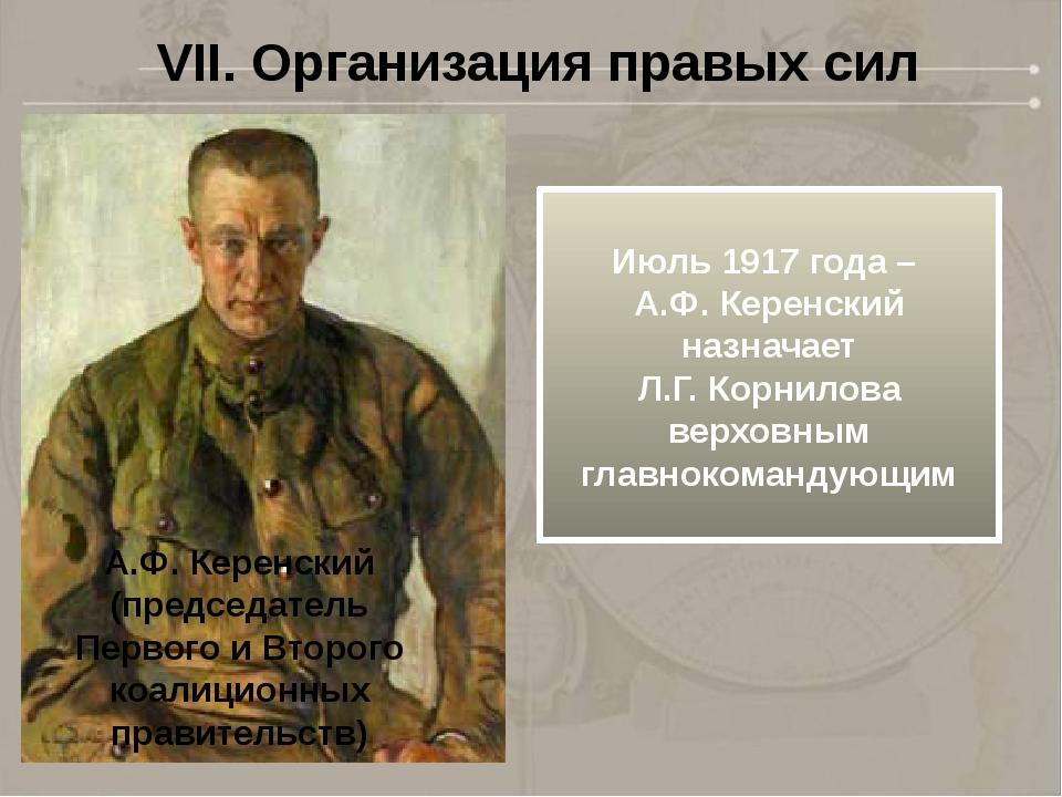 VII. Организация правых сил А.Ф. Керенский (председатель Первого и Второго ко...