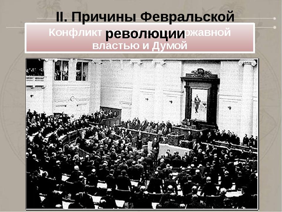 Конфликт между самодержавной властью и Думой II. Причины Февральской революции