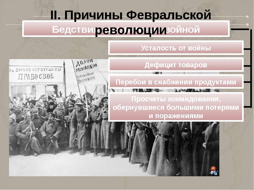 Бедствия, вызванные войной II. Причины Февральской революции Усталость от вой...