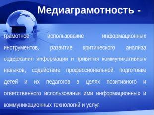 Медиаграмотность - грамотное использование информационных инструментов, разви