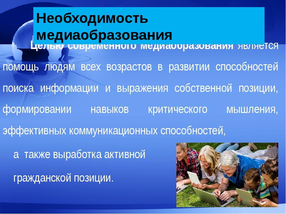 Целью современного медиаобразования является помощь людям всех возрастов в р...