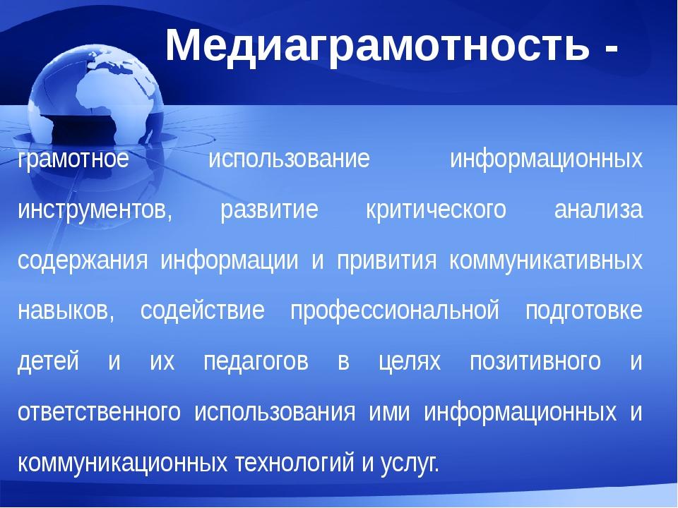 Медиаграмотность - грамотное использование информационных инструментов, разви...