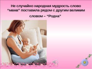 """Не случайно народная мудрость слово """"мама"""" поставила рядом с другим великим"""