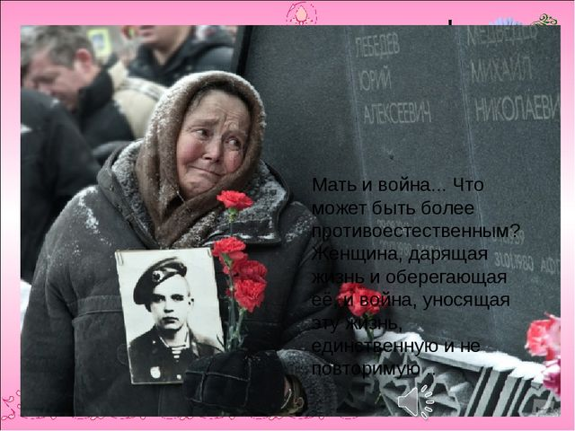 ! Мать и война... Что может быть более противоестественным? Женщина, дарящая...